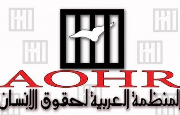 المنظمة العربية لحقوق الإنسان ترحب بالتطورات الإيجابية في فلسطين وليبيا والسودان