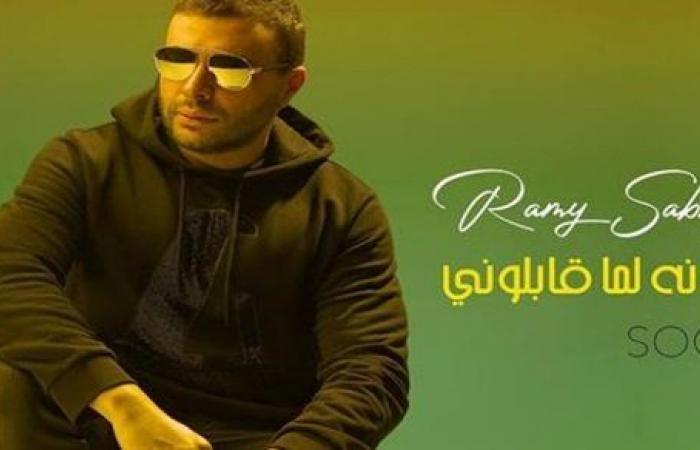 """الجمعة المقبلة.. رامي صبري يطرح """"عيونه لما قابلوني"""""""