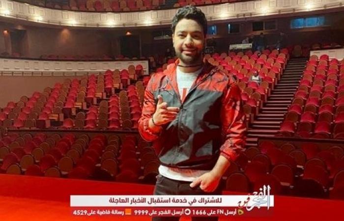 أحمد جمال ينتهي من البروفات النهائية لحفل الأوبرا