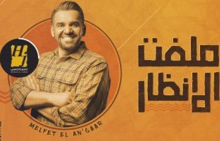 """حسين الجسمي يقترب من نصف مليون مشاهدة بـ""""ملفت الأنظار"""" بعد يوم من طرحها"""