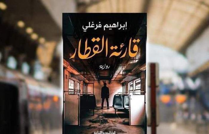 """""""قارئة القطار"""" لإبراهيم فرغلي الأكثر مبيعا بـ""""المصرية اللبنانية"""""""
