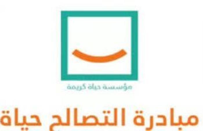 """2136 أسرة بـ20 محافظة يستفيدون من مبادرة """"التصالح حياة"""" لمؤسسة حياة كريمة"""