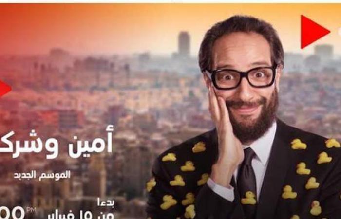 """موعد عرض الموسم الجديد من """"أمين وشركاه"""""""