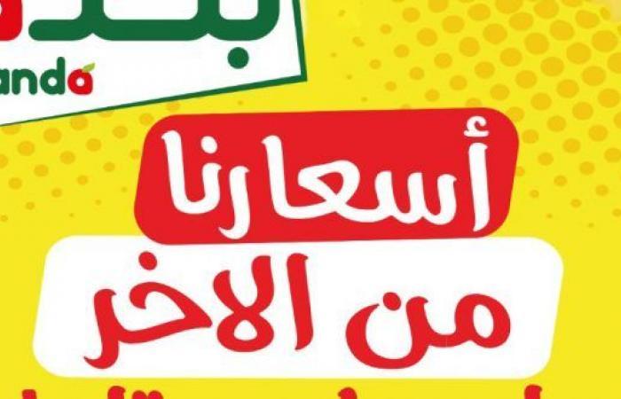 عروض بنده مصر من 11 فبراير حتى 13 فبراير 2021 عروض الويك اند