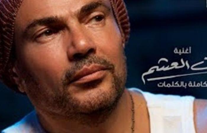 من العشم لـ عمرو دياب تقترب من 4 ملايين مشاهدة .. فيديو