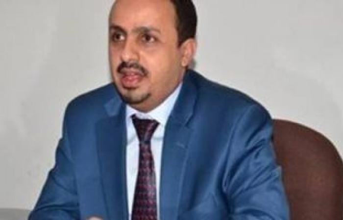 وزير الإعلام اليمنى: نثمن دور البرنامج السعودى لإعمار اليمن