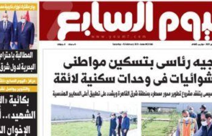 اليوم السابع.. الرئيس السيسى يوجه بتسكين مواطنى العشوائيات بوحدات سكنية لائقة