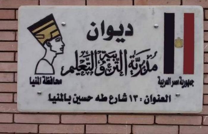 انطلاق تدريب موجهي المنيا على مواصفات امتحانات الدبلومات
