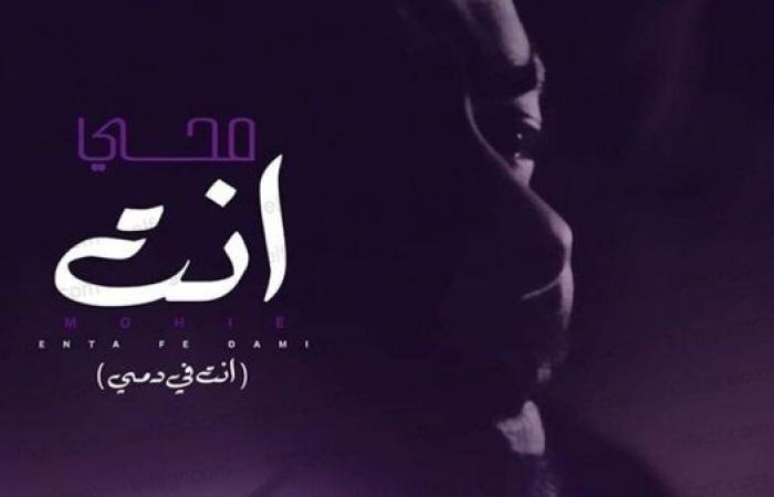 """محمد محيي يطرح """"أنت في دمي"""" بمناسبة عيد الحب"""