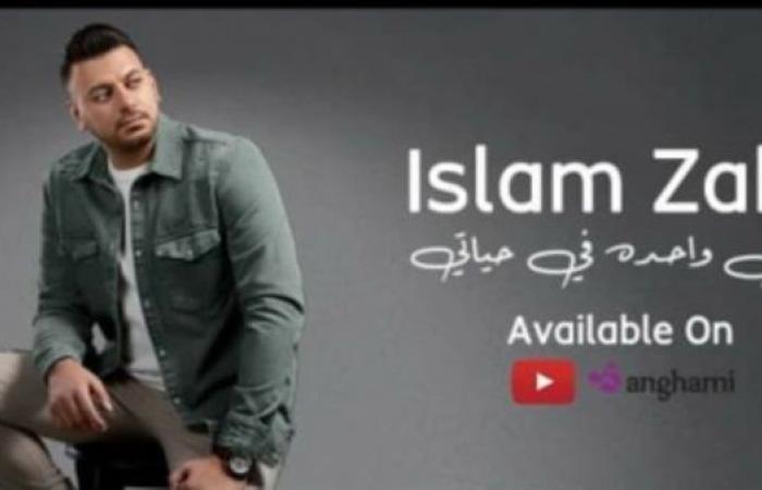 """إسلام زكي يستعد لطرح أغنية""""أجمل واحدة في حياتي"""""""