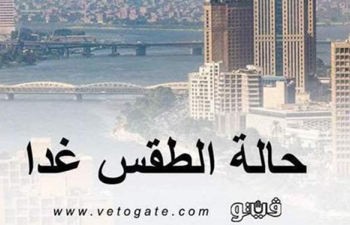 حالة الطقس غدًا الإثنين 15-2-2021 في مصر