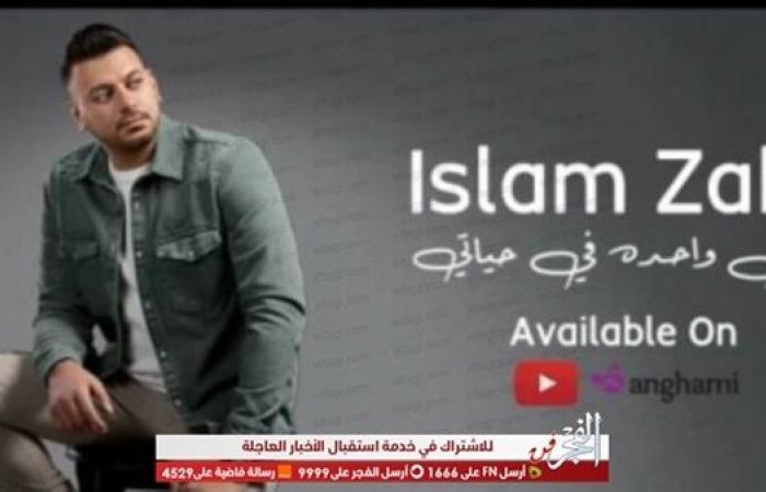 """رامي جمال لزوجته في عيد الحب: أنتي يتغنالك""""مابتكبريش"""""""