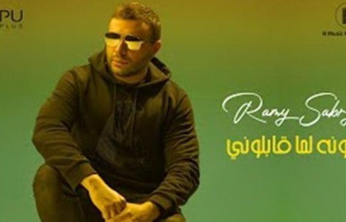"""رامي صبري يتخطى المليون الأول بأغنية """"عيونه لما قابلوني"""" في عيد الحب"""