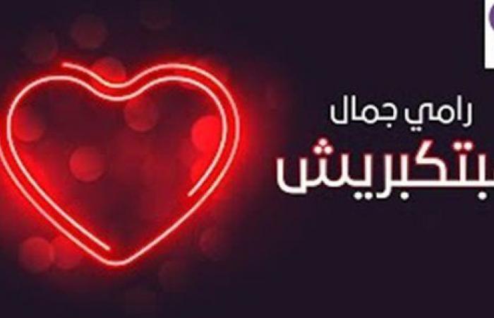 مبتكبريش لـ رامى جمال تقترب من مليون مشاهدة .. فيديو