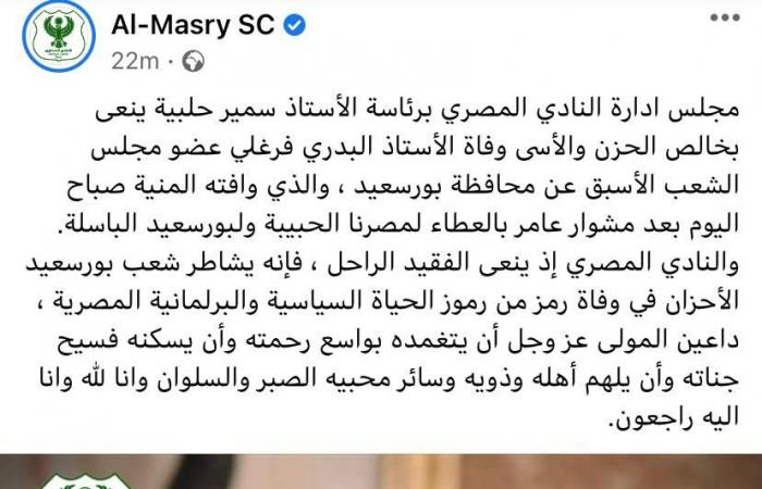 المصرى البورسعيدى ينعى البرلمانى السابق البدرى فرغلى