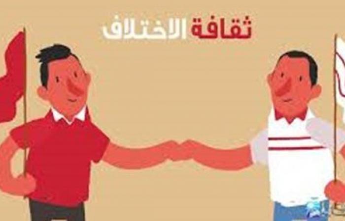 دار الإفتاء في موشن جرافيك: التصدي لظاهرة التعصب يكون بربط الدين بالأخلاق