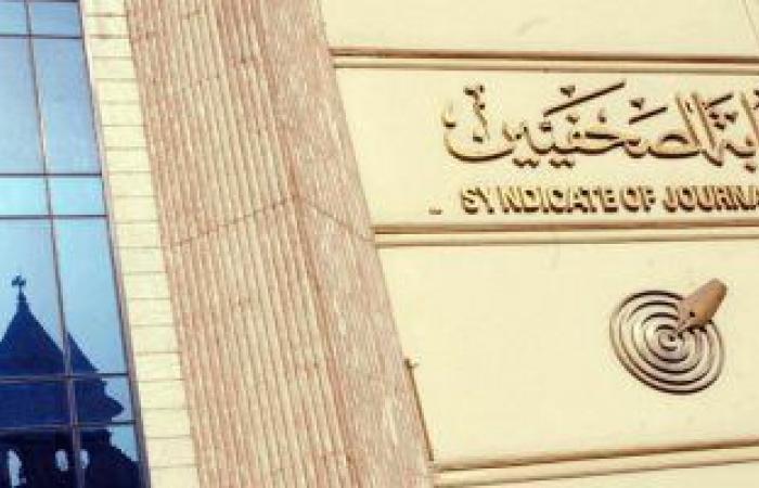 """""""الصحفيين"""" تعلن انعقاد لجنة القيد لجدول المشتغلين 23 فبراير"""