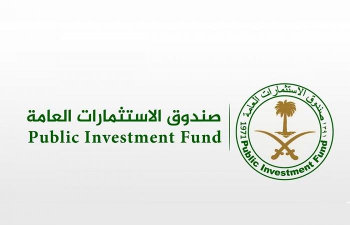 «صندوق الاستثمارات العامة» يحذّر من منتحلي اسمه بغرض طلب مبالغ مالية