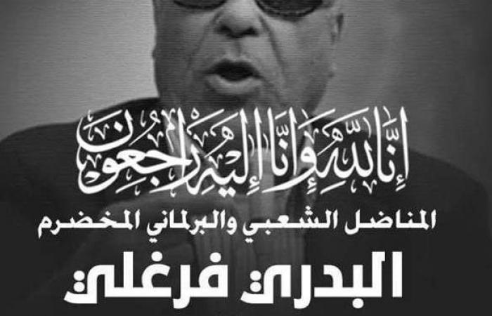 مستقبل وطن بورسعيد ناعيا البدري فرغلي: من رموز الحياة السياسية والبرلمانية