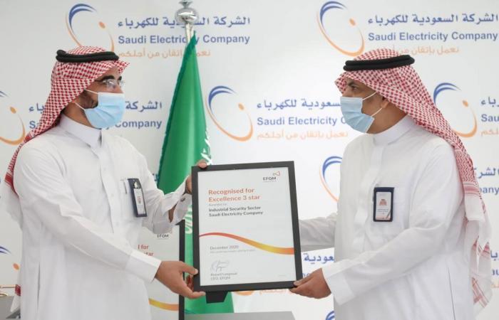 «السعودية للكهرباء» تحصل على 3 شهادات للتميز من المؤسسة الأوروبية لإدارة الجودة