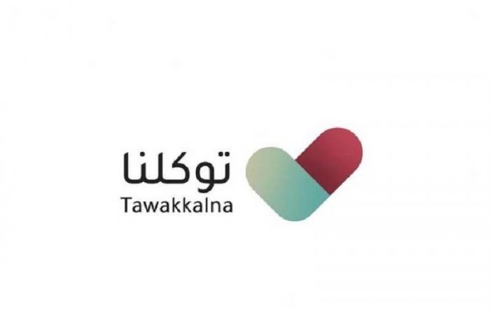 «توكلنا»: من الأفضل أخذ الجوال عند الذهاب للمسجد لإبراز الحالة الصحية