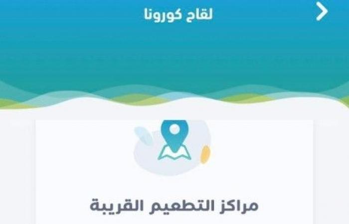 «الصحة» تدرج مركز لقاحات جامعة أم القرى بمكة المكرمة في برنامج صحتي
