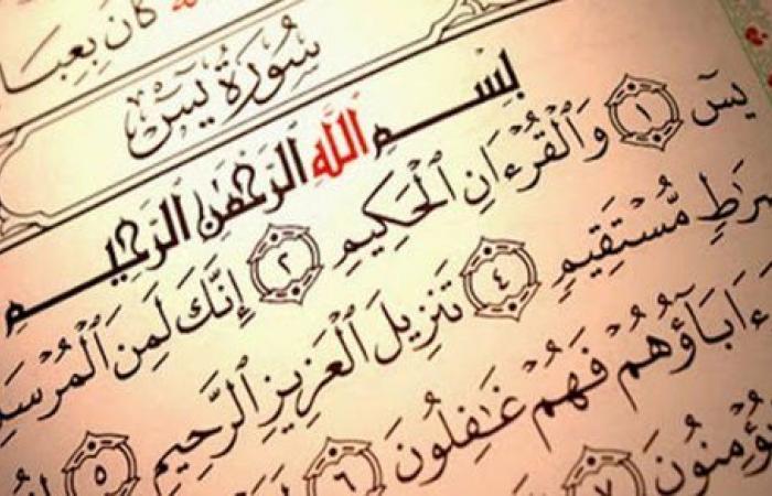فضل قراءة سورة يس 7 مرات في الفجر.. هل تجلب الرزق والزواج وتفك السحر؟