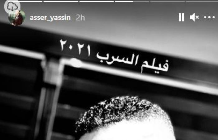 """أسر ياسين فى أول صورة من كواليس فيلم """"السرب"""" ويكشف عن اسم شخصيته"""