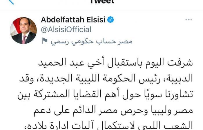الرئيس السيسي: شرفت اليوم باستقبال أخى عبد الحميد الدبيبة رئيس الحكومة الليبية