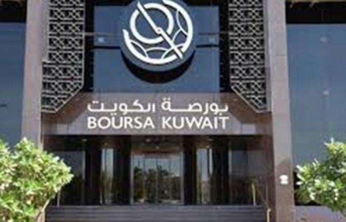 تراجع جماعي لمؤشرات البورصة الكويتية بنهاية تعاملات اليوم