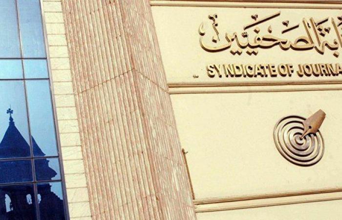 انتخابات نقابة الصحفيين في مصر... فرصة لإنقاذ المهنة