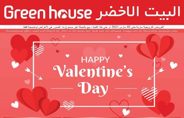 عروض البيت الأخضر الإمارات من 17 فبراير حتى 2 مارس 2021