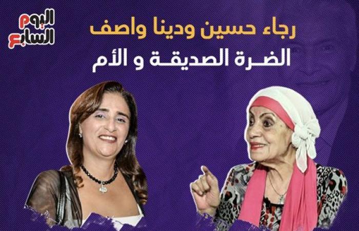 رجاء حسين ودينا واصف.. الضرة الصديقة والأم.. إنفوجراف