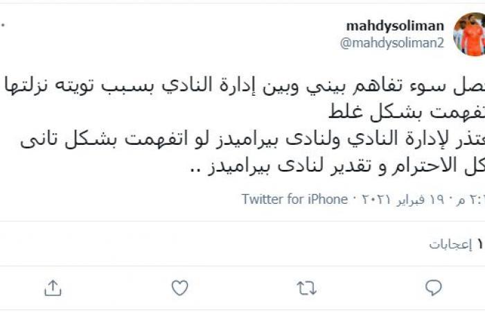 المهدي سليمان يعتذر لإدارة بيراميدز عن تغريدة على تويتر