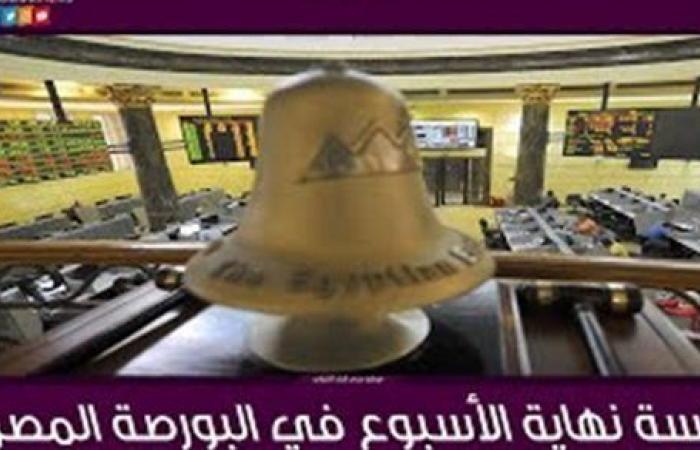 تعرف على جلسة نهاية الأسبوع في البورصة المصرية
