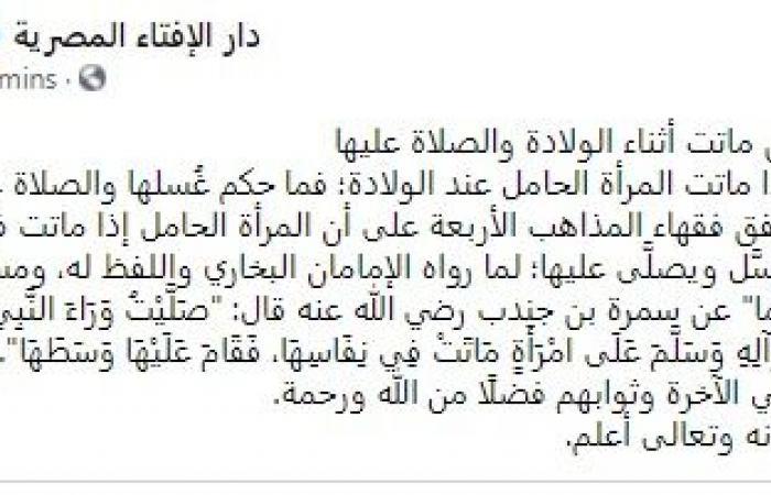 دار الإفتاء: المرأة المتوفية أثناء حملها لها حكم الشهداء فى الآخرة