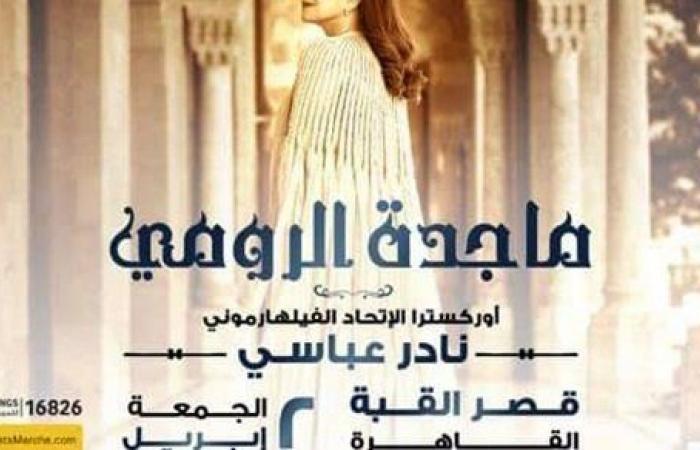 ماجدة الرومي تحيي حفلا غنائيا بقصر القبة.. 2 أبريل