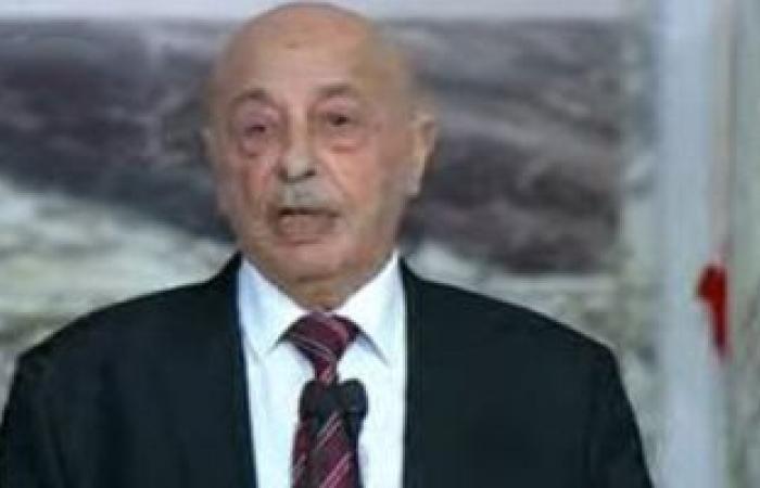 عقيلة صالح: عقد جلسة البرلمان فى سرت لمنح الحكومة الثقة بعد تشكيلها