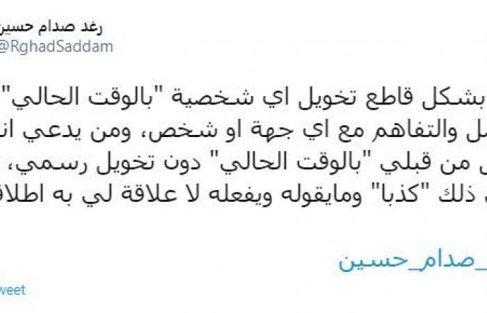 """رغد صدام حسين تنفى تفويضها أى شخصية """"حاليا"""" للتواصل مع أى جهة"""