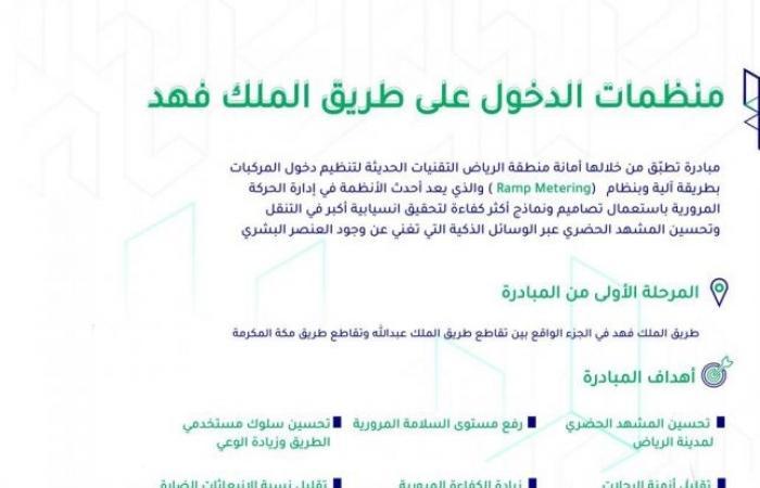 أمانة الرياض تبدأ بتركيب منظمات الدخول الذكية على طريق الملك فهد
