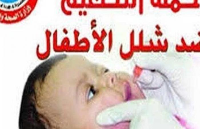 خطة وزارة الصحة للتعامل مع شلل الأطفال الجديد