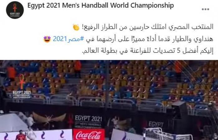 صفحة مونديال اليد: منتخب مصر امتلك حارسين من الطراز الرفيع وتبرز أفضل تصديات