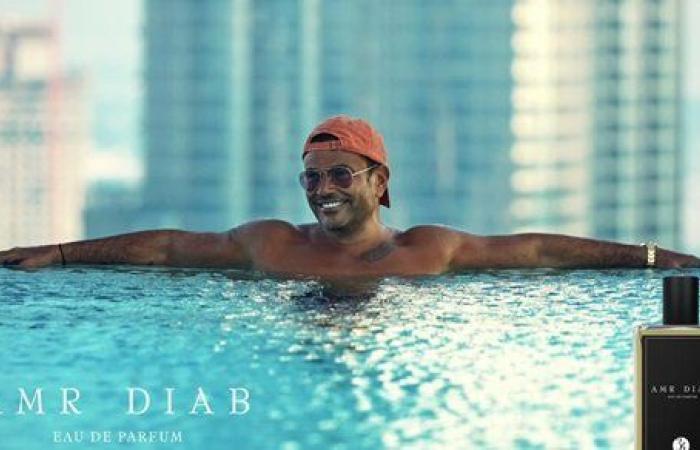 """عمرو دياب ينشر الملصق الدعائي الأول لإعلان عطره .. """"أجواء صيفية جدًا"""""""