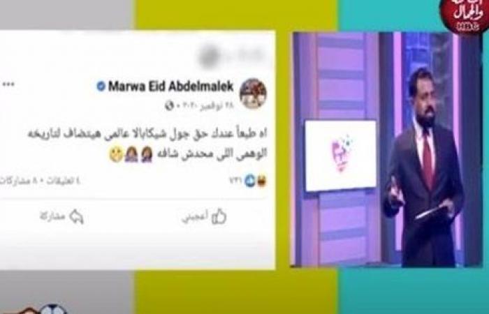 منتصر الرفاعي يوجه انتقادات حادة لـ مروة عيد عبدالملك بسبب شيكابالا ..فيديو