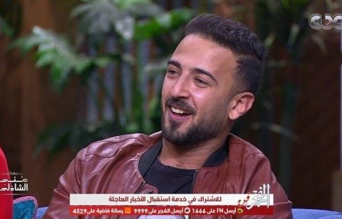 """محمد مهران لـ""""الفجر الفني"""": شيرين عادل مخرجة مميزة.. وهذه تفاصيل شخصيتي """"في يوم وليلة"""" (حوار)"""