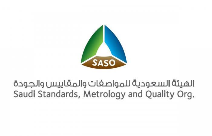 «مذكرة رسمية» للتعاون في رصد المنتجات الضارة بالصحة والسلامة