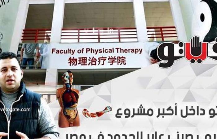 فيتو داخل أكبر مشروع تعليمي صيني عابر للحدود في مصر| فيديو