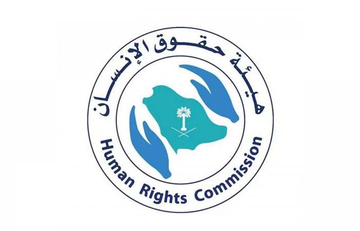 هيئة حقوق الإنسان: السعودية شهدت 90 إصلاحًا تاريخيًا