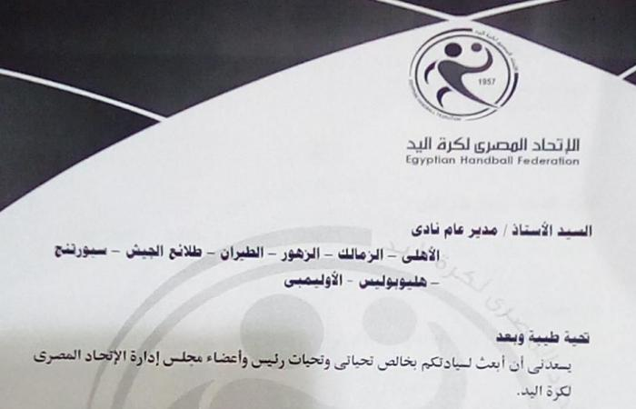 إتحاد اليد يؤجل الجولتين الـ 11,12بدورى المحترفين إلى 15,16 أبريل