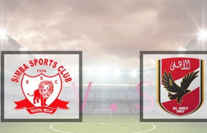 متابعة مباراة الأهلي 0 – 0 سيمبا لحظة بلحظة